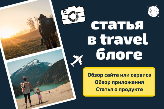 Напишу статью, обзор с вечной ссылкой на блоге о путешествиях 1 - kwork.ru