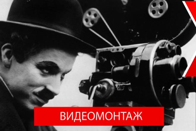 Сделаю качественный монтаж видео материалов 1 - kwork.ru