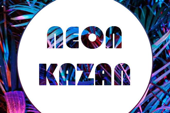 Создаю логотипы разной сложности 1 - kwork.ru