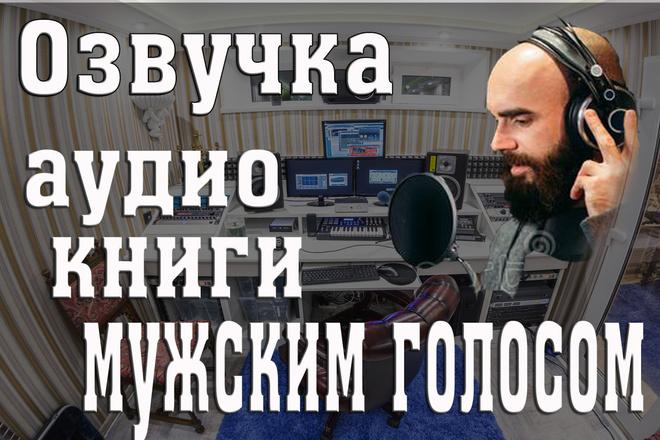 Озвучка аудиокниги мужским голосом фото