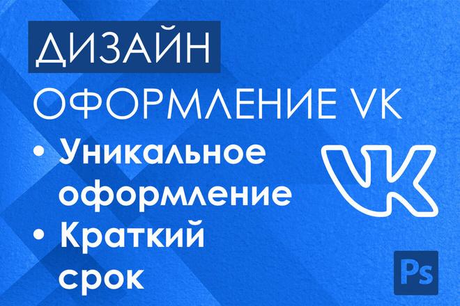 Разработаю дизайн для сообщества vk