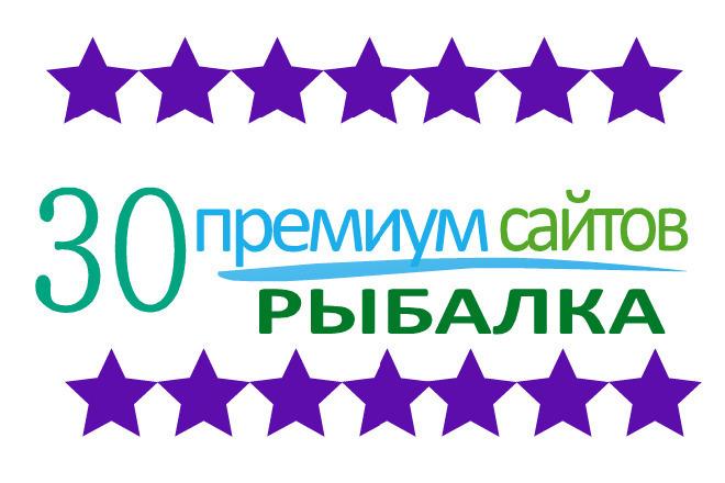 Рыбалка 30 премиум сайтов на Вордпресс с бонусами и автонаполнением 1 - kwork.ru