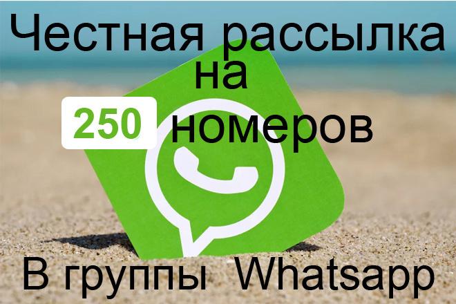 Честная рассылка в Whatsapp 1 - kwork.ru