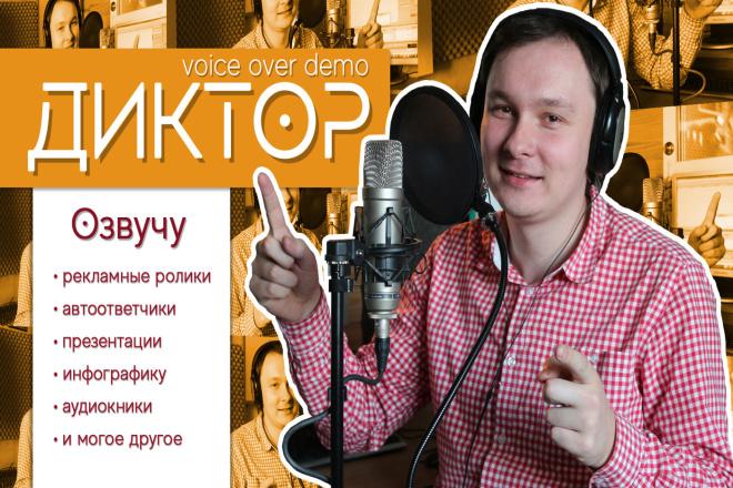 Сделаю озвучку на украинском языке 1 - kwork.ru