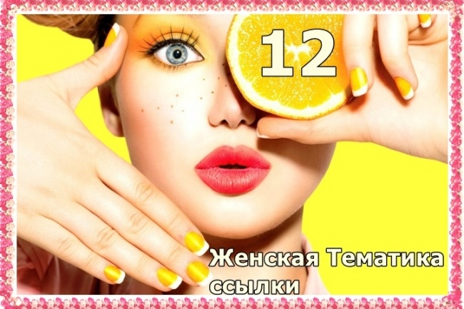 12 ссылок женской тематики 1 - kwork.ru