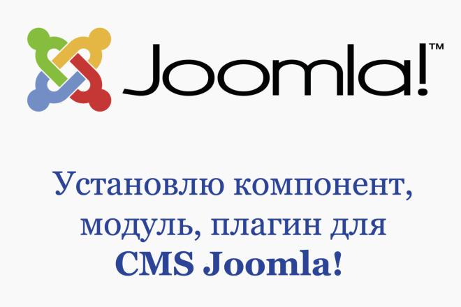 Установка шаблона, модуля, плагина для CMS Joomla 1 - kwork.ru