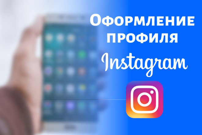 Оформление профиля в instagram фото