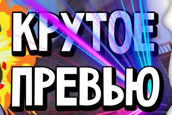 5 превью для видео 1 - kwork.ru