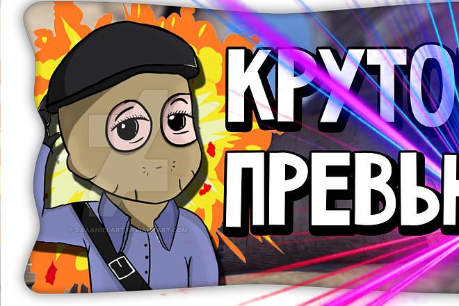 5 превью для видео 5 - kwork.ru
