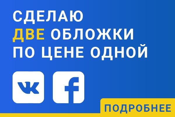 Обложка для ВК и ФБ 6 - kwork.ru
