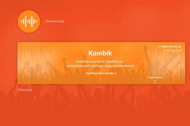 Обложка для ВК и ФБ 1 - kwork.ru