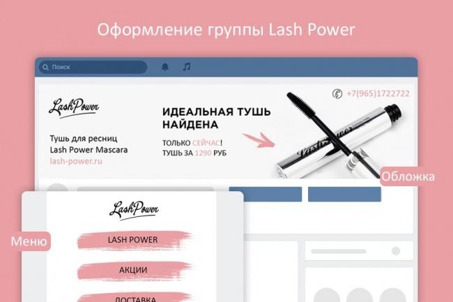 Обложка для ВК и ФБ 2 - kwork.ru