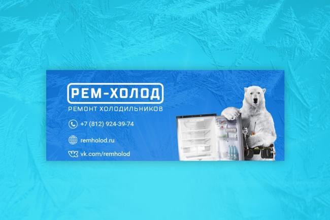 Обложка для ВК и ФБ 3 - kwork.ru