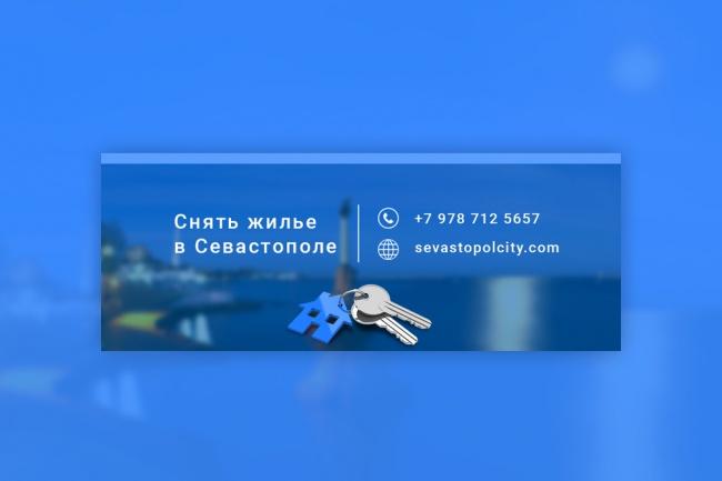 Обложка для ВК и ФБ 5 - kwork.ru