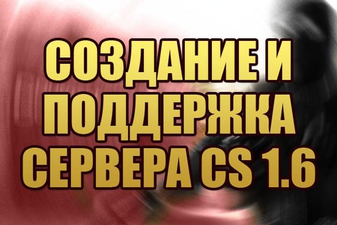 Создам игровой сервер Counter-Strike 1.6 1 - kwork.ru