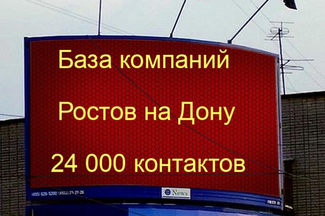 База компаний Ростов -на -Дону 24000 контактов 1 - kwork.ru