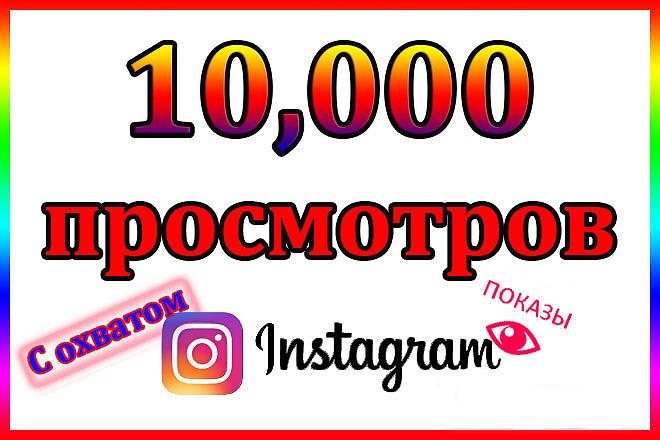 10000 просмотров видео с охватом в Instagram 1 - kwork.ru