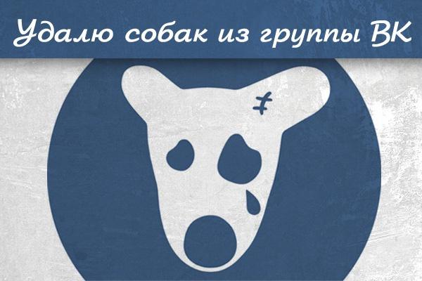 Удалю всех собак из группы Вконтакте 1 - kwork.ru