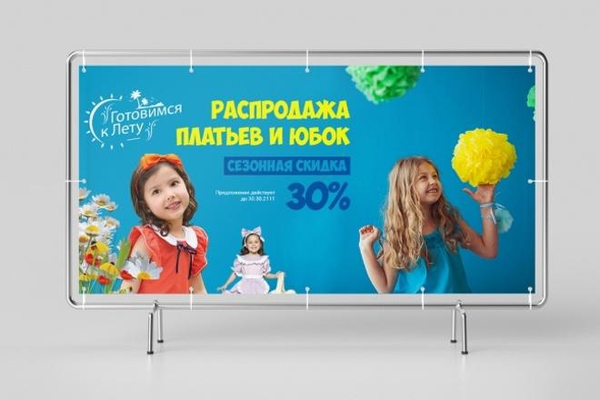 Дизайн баннера 79 - kwork.ru