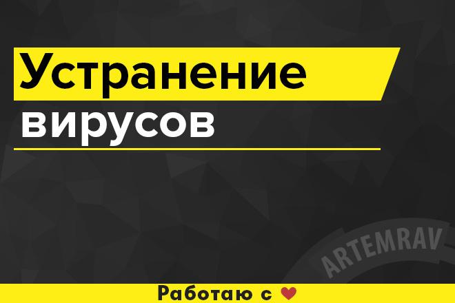 Поиск и устранение вирусов 1 - kwork.ru