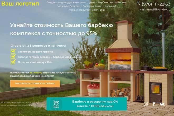 Продам лендинг-Quiz - Барбекю комплекса для Тильда 1 - kwork.ru