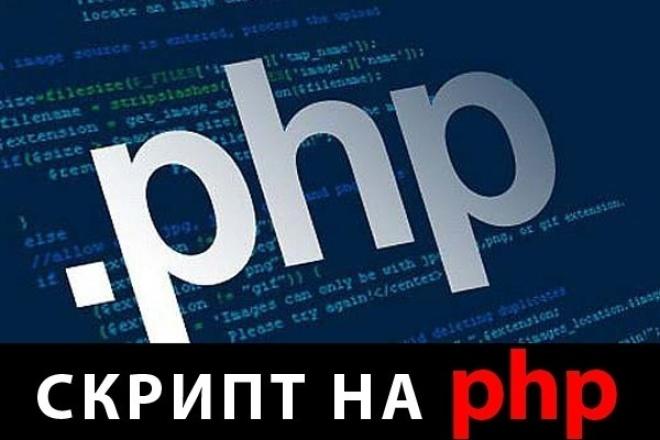 Напишу, изменю, поправлю, доработаю скрипт на php 1 - kwork.ru