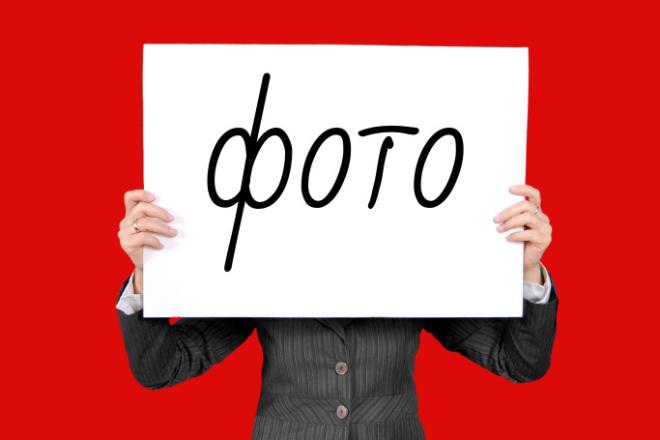 Качественные фотографии для сайта, блога, постов в соцсетях 1 - kwork.ru