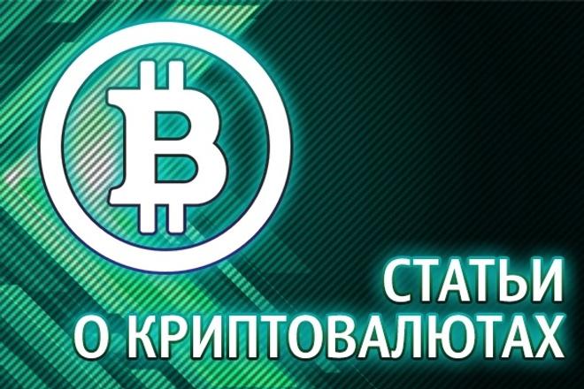 Статьи о криптовалютах 1 - kwork.ru
