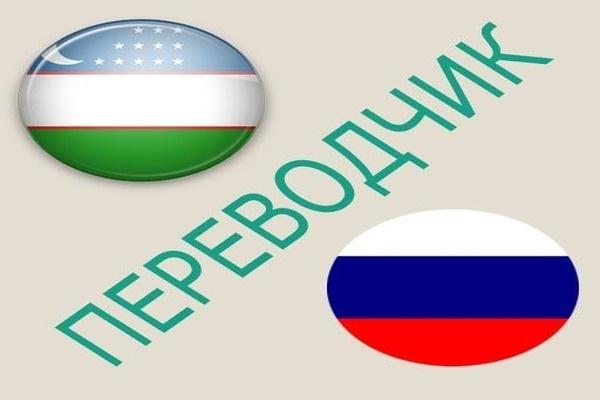 модельный перевести картинку с узбекского на русский выглядит очень
