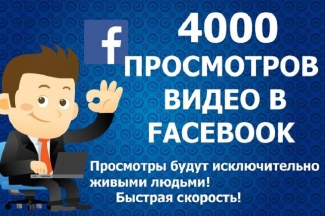 4000 просмотров для видео в Facebook увеличение трафика видео 1 - kwork.ru
