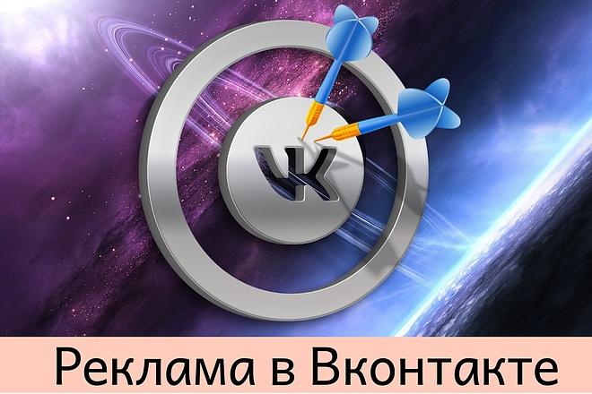 Таргетированная реклама в Вконтакте. Таргетинг в VK. Реклама в Вк 1 - kwork.ru
