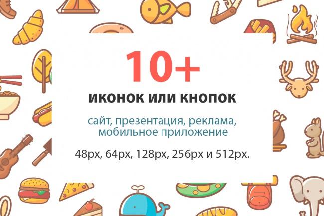 До 10 иконок или кнопок для проекта 14 - kwork.ru