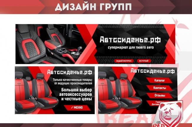 Оформлю сообщество Вконтакте 4 - kwork.ru