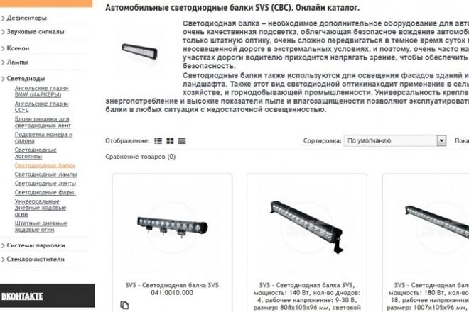 Готовый сайт автомобильных аксессуаров 1 - kwork.ru
