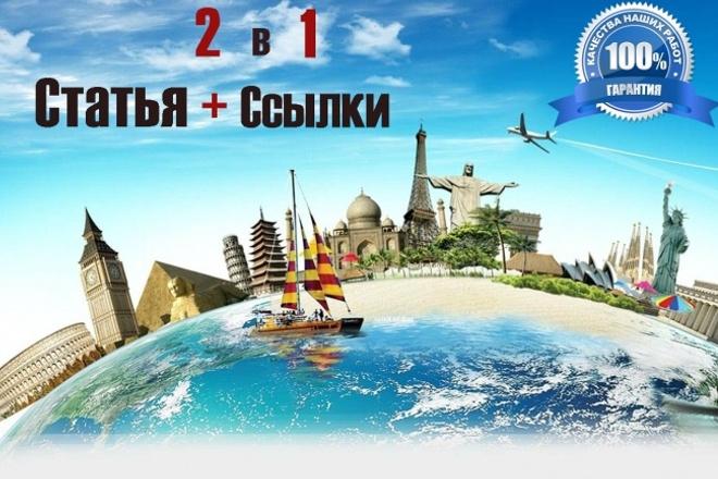 Напишем и опубликуем статью со ссылкой на популярном сайте тем. Туризм 1 - kwork.ru