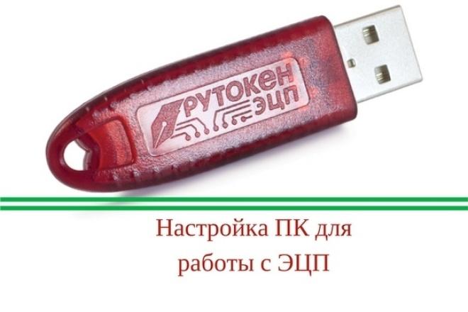 Настройка ПК для работы с ЭЦП 1 - kwork.ru