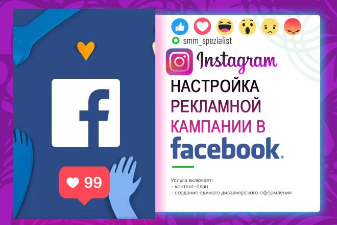 Настройка рекламной кампании в Facebook 1 - kwork.ru