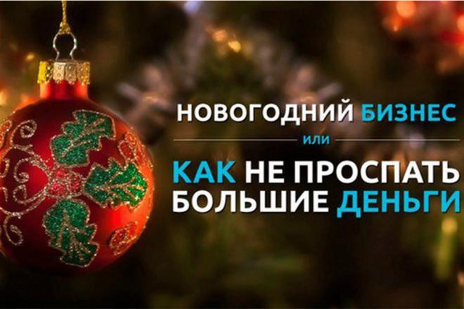 Новогодний бизнес 1 - kwork.ru