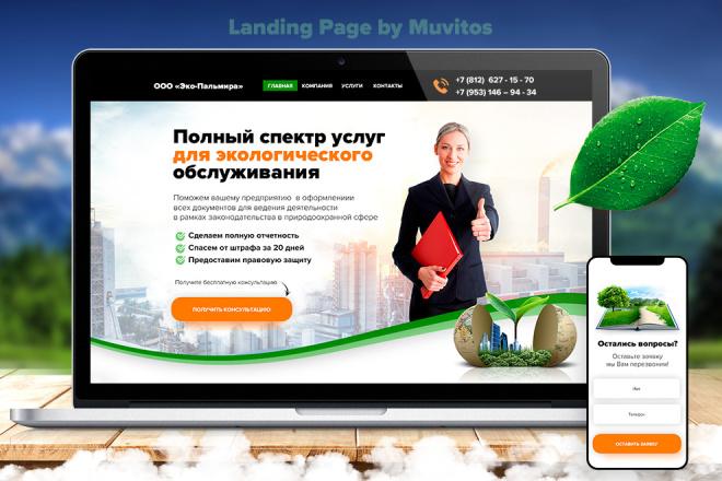 Дизайн сайта Landing Page 15 - kwork.ru