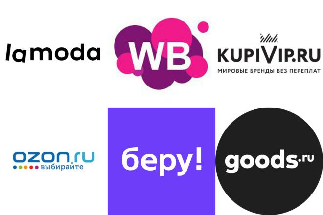 Обработка фотографий для маркетплейс 10 - kwork.ru
