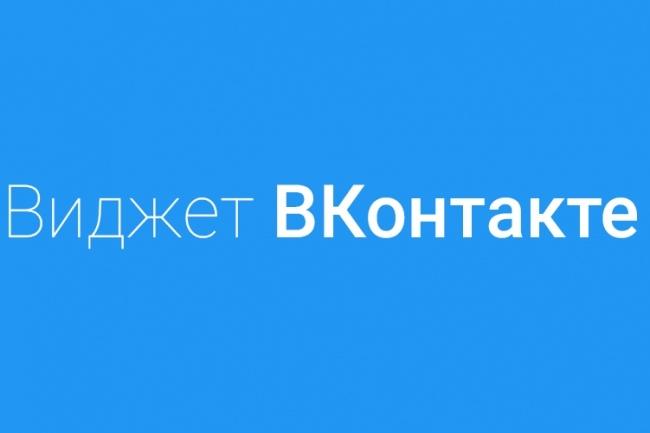 Установка виджета vk на сайт 1 - kwork.ru