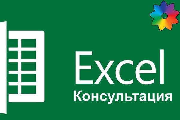 Консультации по Excel, V B A, макросам, C++, Qt 1 - kwork.ru