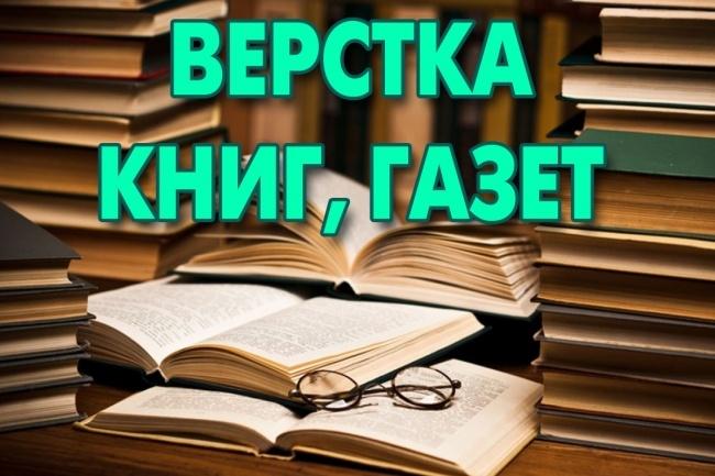 Верстка книг, газет, научных изданий, музыкальных произведений 8 - kwork.ru