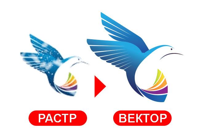 Перевод растрового изображения в вектор 4 - kwork.ru