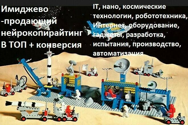 Имиджевый, продающий текст для сайта. Технологии, оборудование 1 - kwork.ru