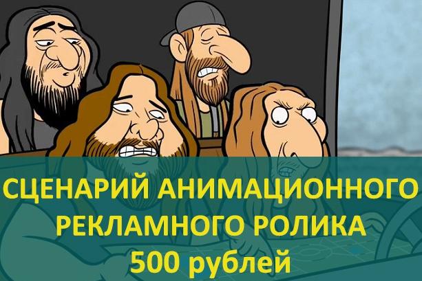 Напишу эффективный сценарий рекламного или информационного ролика 1 - kwork.ru