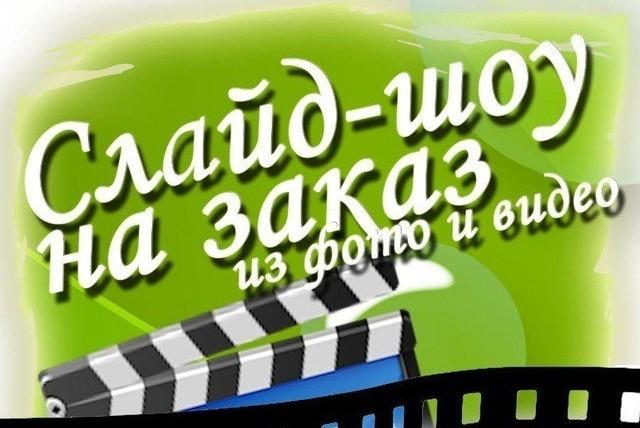 Видео поздравление для вас. День рождение. Свадьба. Юбилей. Детство 6 - kwork.ru