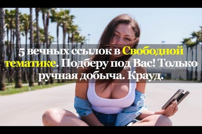 5 вечных ссылок на Свободную тему. только ручная добыча. Крауд 1 - kwork.ru