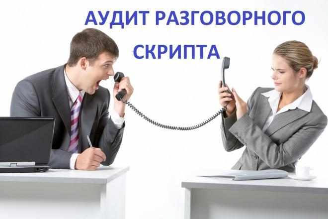 АУДИТ скрипта продаж 1 - kwork.ru