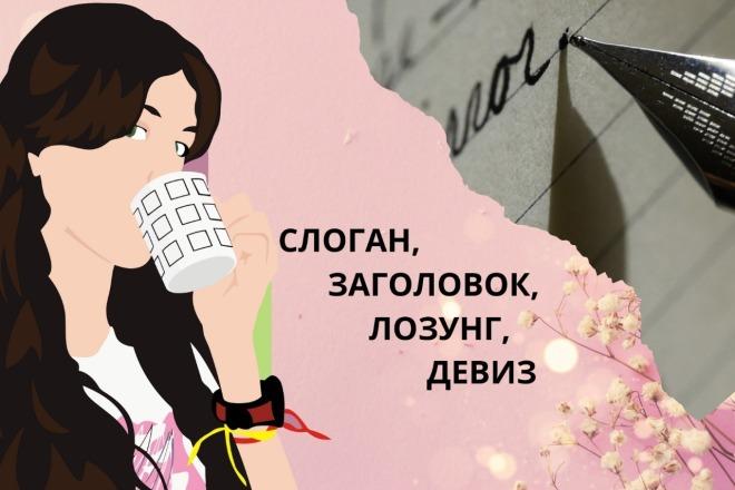 Слоган 1 - kwork.ru